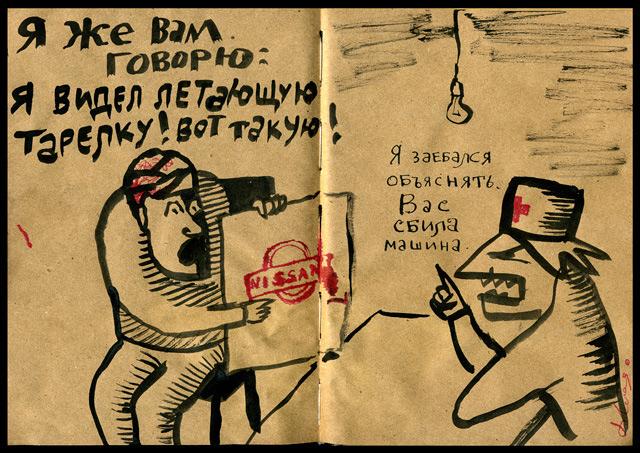 http://i.voffka.com/archives/zf-nissanufo.jpg