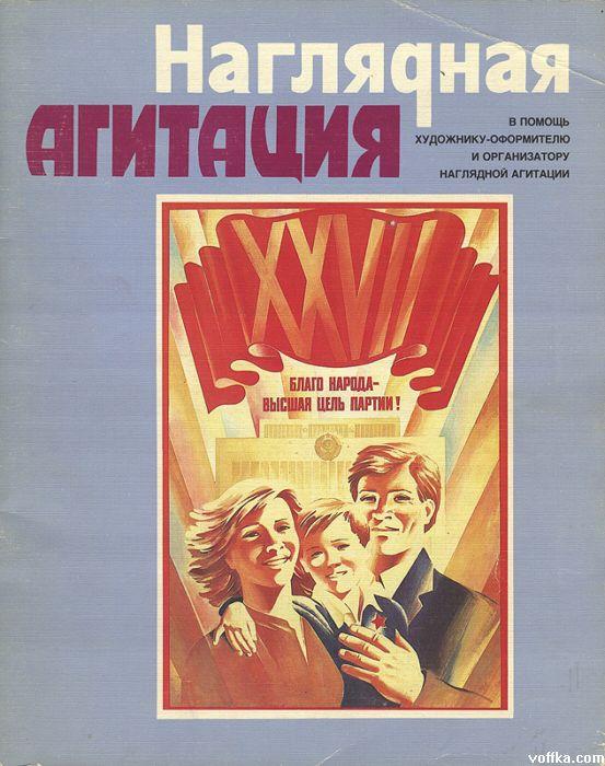 агитация СССР