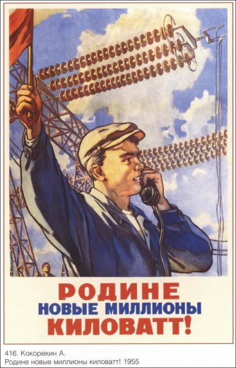 Советский агитпром