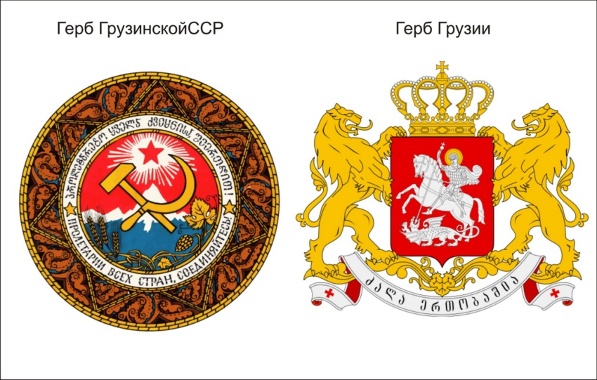 Гербы республик СССР: было и стало