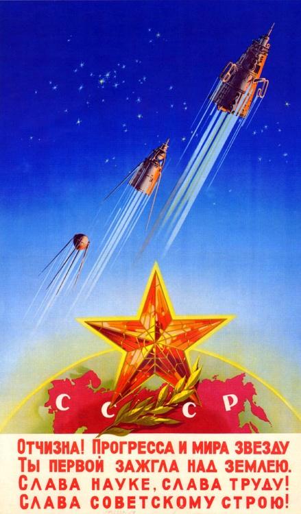 Космические плакаты СССР