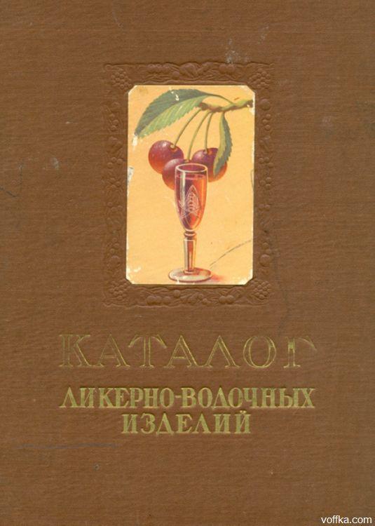 совесткий алкоголь