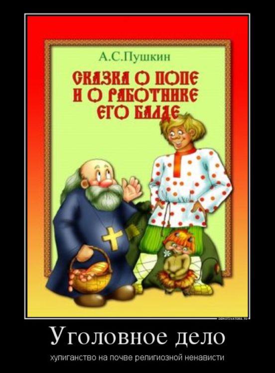 Сказка о попе и о работнике его Балде А. С. Пушкин слушать онлайн.